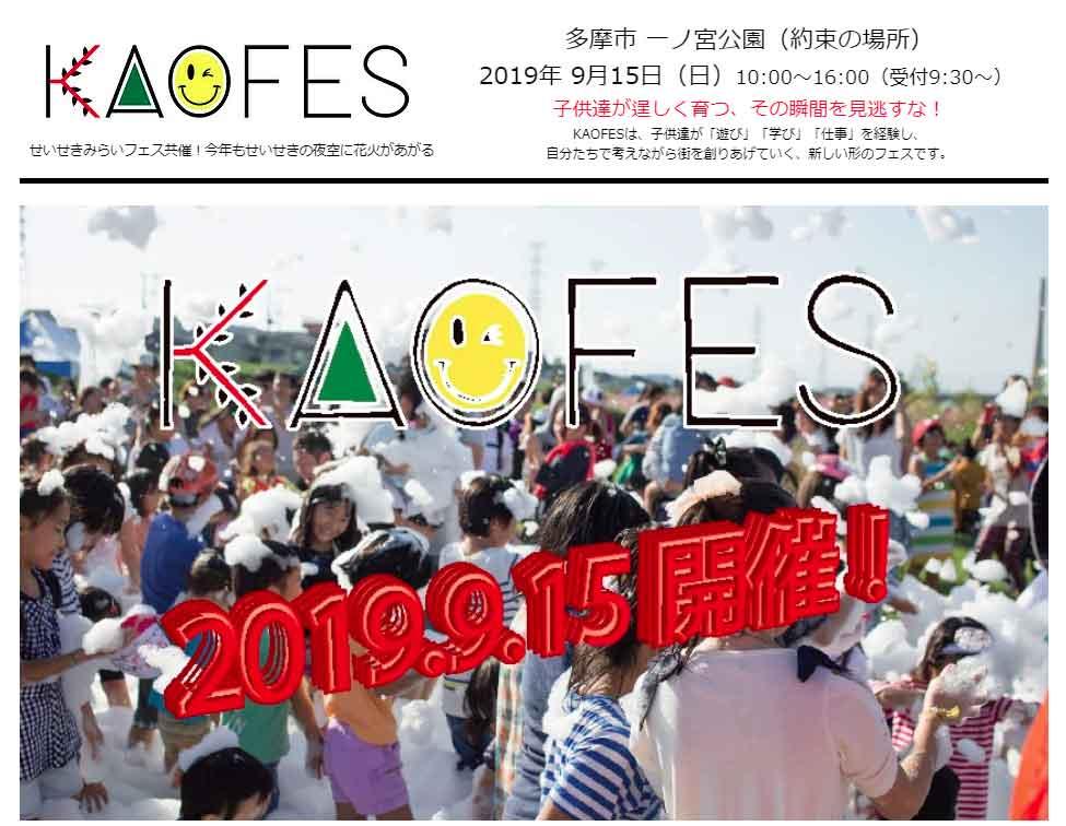 KAOFES2019